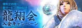 龍翔会入会キャンペーン