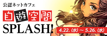 公認ネットカフェ 自遊空間SPLASH!