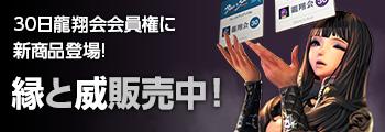 新しい龍翔会会員権30日販売開始