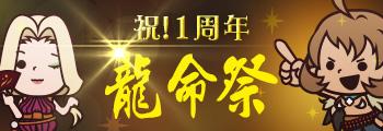 祝!1周年 龍命祭