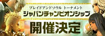 ジャパンチャンピオンシップ 2015