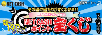 NET CASHポイント宝くじ