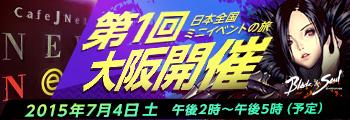 日本全国ミニイベント旅 第1回(ブレイドアンドソウル)大阪開催!