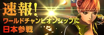 ワールドチャンピオンシップに日本参戦