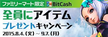 ファミリーマート限定 BitCash 全員にアイテムプレゼントキャンペーン
