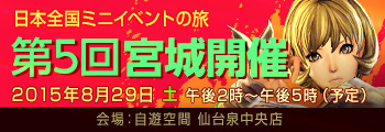 日本全国ミニイベントの旅 第5回 宮城開催