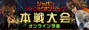 ジャパンチャンピオンシップ本戦 予選