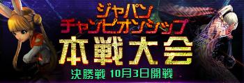 ジャパンチャンピオンシップ本選 決勝