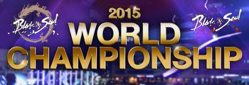 ワールドチャンピオンシップ
