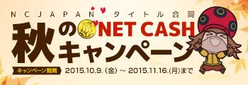 秋のNET CASHキャンペーン