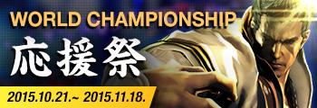 ワールドチャンピオンシップ応援祭