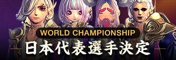 ワールドチャンピオンシップ 日本代表選手決定