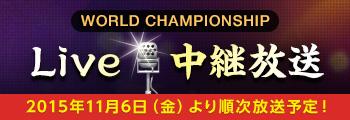 ワールドチャンピオンシップ Live中継放送!