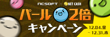 NET CASH パール2倍キャンペーン