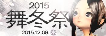 2015 舞冬祭