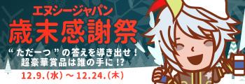 エヌシージャパン歳末感謝祭