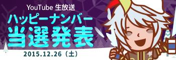 【YouTube生放送】ハッピーナンバー当選発表