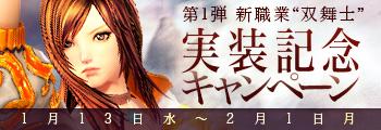 第1弾 新職業「双舞士」実装記念キャンペーン