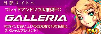 ブレイドアンドソウル推奨PC