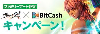 BitCashキャンペーン