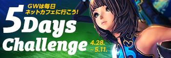 5Days Challenge