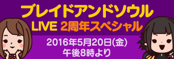 ブレイドアンドソウルLIVE 2周年スペシャル