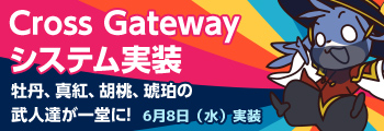 Cross Gatewayシステム実装
