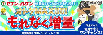 セブンイレブン限定 NET CASHキャンペーン