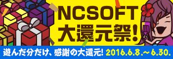 NCSOFT 大還元祭!
