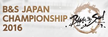 ジャパンチャンピオンシップ 2016
