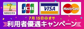 nanacoギフト+クレジットカード 利用者優遇キャンペーン