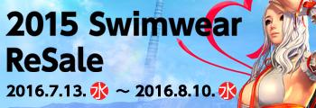 2015 Swimwear Resale