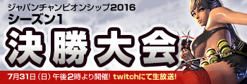 ジャパンチャンピオンシップ 2016 シーズン1決勝大会