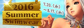 2016 Summer Swimwear