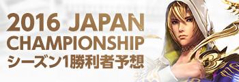 2016 JAPAN CHAMPIONSHIP シーズン1勝利者予想