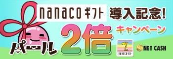 nanacoギフト導入記念 パール2倍キャンペーン