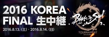 2016 KOREA FINAL