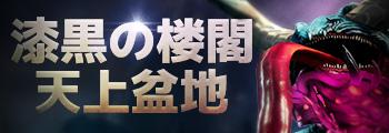 漆黒の楼閣・天上盆地アップデート