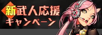 新武人応援キャンペーン