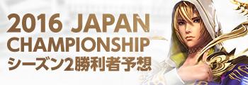 2016 JAPAN CHAMPIONSHIP シーズン2勝利者予想