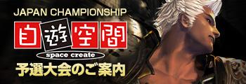 ジャパンチャンピオンシップ 自遊空間予選大会のご案内