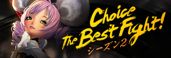 Choice The Best Fight! シーズン2