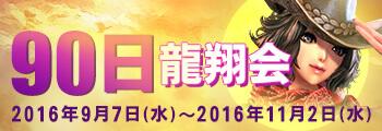90日龍翔会登場