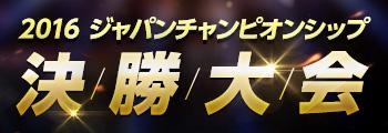 ジャパンチャンピオンシップ決勝大会