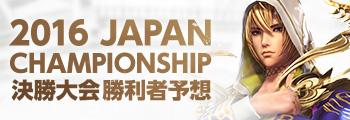 ジャパンチャンピオンシップ 決勝大会勝利者予想