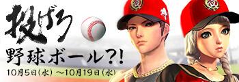 投げろ!野球ボール?!