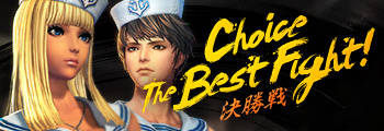 Choice The Best Fight! 決勝戦