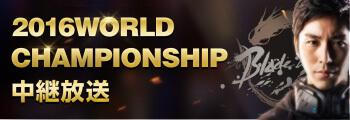 2016ワールドチャンピオンシップ中継放送