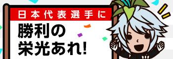 日本代表選手に勝利の栄光あれ!