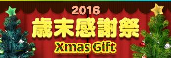 2016歳末感謝祭 Xmas Gift